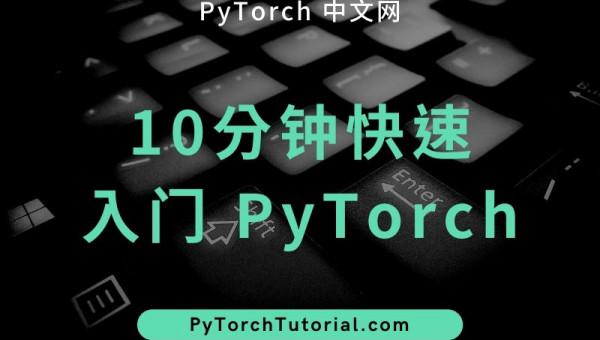 10分钟快速入门 PyTorch 系列