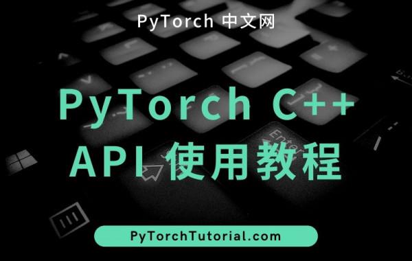PyTorch C++ API 使用教程