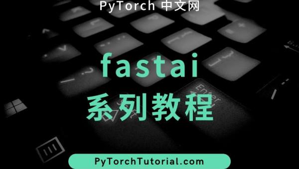 fastai 系列教程