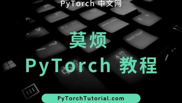 莫烦 PyTorch 系列教程