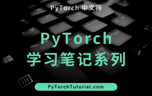 PyTorch 学习笔记系列