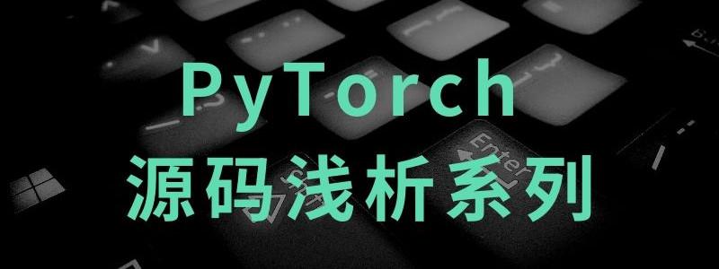 PyTorch 源码浅析系列