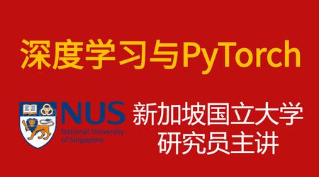 PyTorch入门实战教程